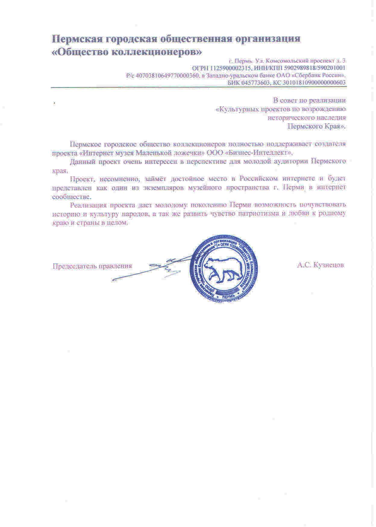 Пермское городское общество коллекционеров